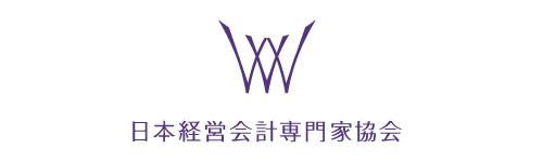 日本経営会計専門家協会