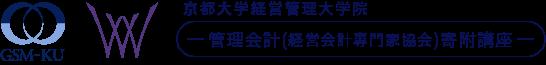 管理会計(経営会計専門家協会)寄附講座